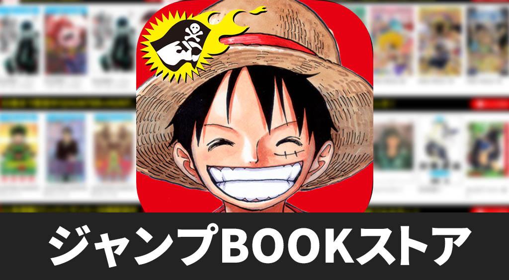 ジャンプBOOKストアで、歴代ジャンプコミックスがおトク&便利に読める!