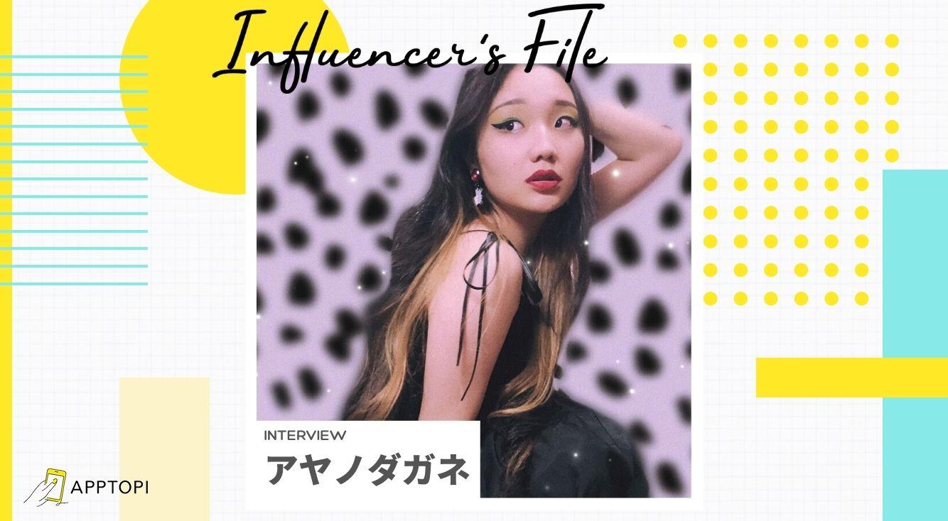 TikTokフォロワー約76.4万人!超人気インフルエンサー・アヤノダガネさんにインタビュー!SNSをはじめたきっかけから、あのバズり動画の裏側まで色々聞いてみた♪