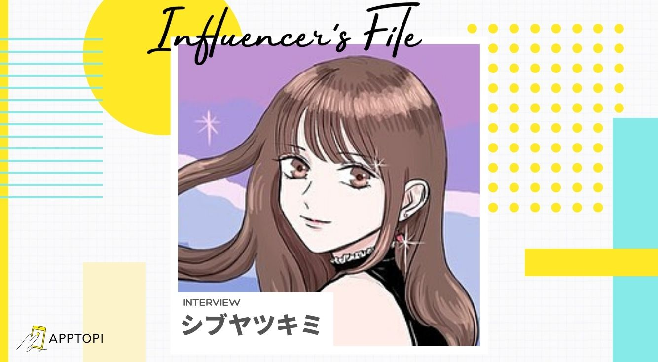 独自の視点で描かれるエッセイ漫画が話題のインスタグラマー・シブヤツキミさんにインタビュー!アカウント運用や漫画製作の裏側についてなど、色々聞いてみた!
