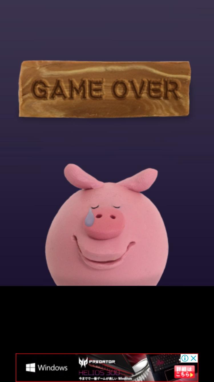 「家畜からの卒業」でのゲームオーバー