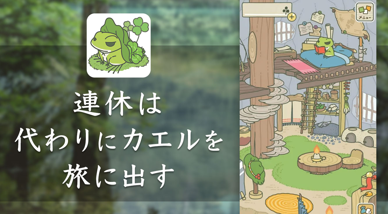 連休は 代わりにカエルを 旅に出す【旅かえる】