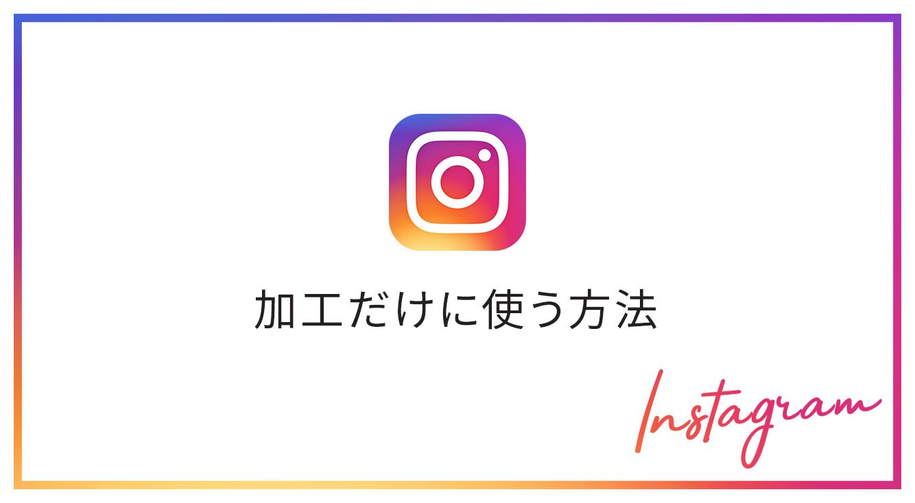 【Instagramの小ワザ】インスタで加工した動画像を、投稿せずに保存する方法📷✨