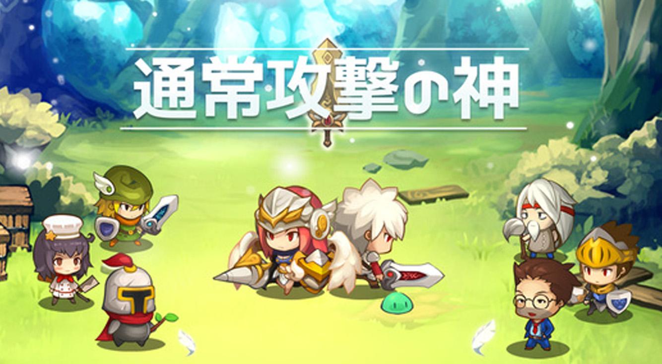 RPGに必殺技なんて否!タップと放置で通常攻撃の神となれ! :PR