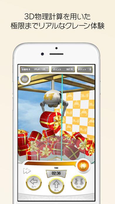 家でクレーンゲームができるアプリ神の手