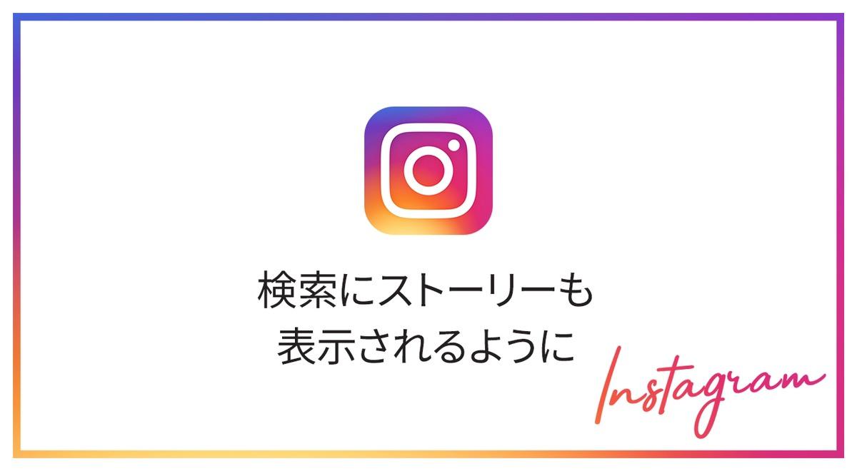 【Instagram】インスタの検索画面にストーリーが表示されるように!