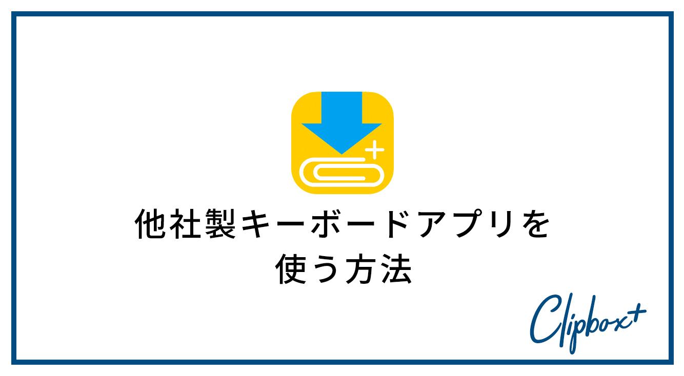 「キーボードアプリを許可」で、キーボードアプリと連携しよう【Clipbox+】