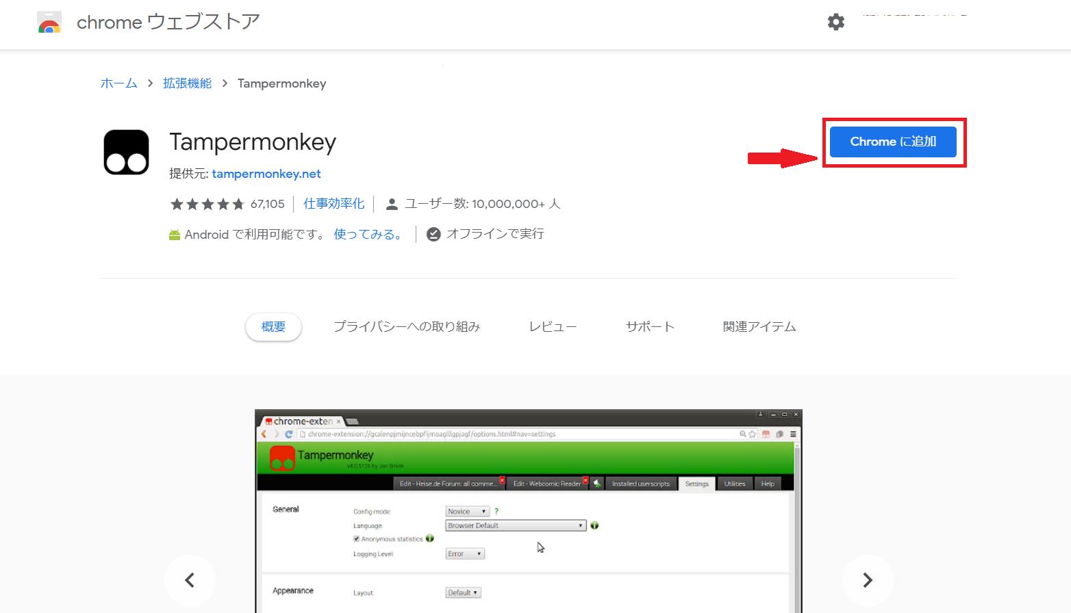 Tampermonkeyインストールchrome
