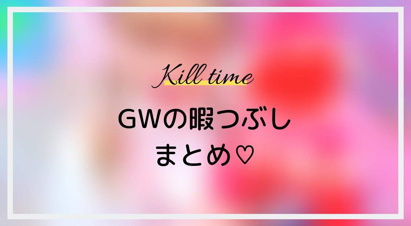 GW、予定がなくても大丈夫♡スマホでできる暇つぶしまとめ♡