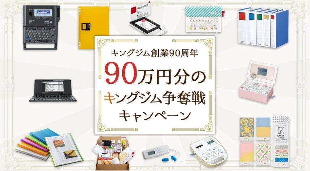 キングジムにしては普通(!?)な90万円分の商品争奪戦!