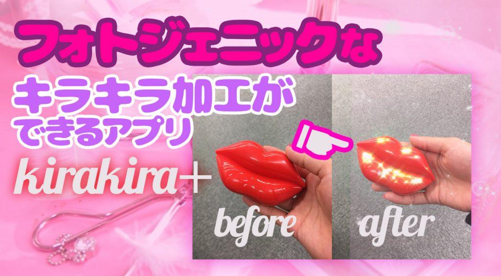 にこるん愛用♡キラキラ動画が作れるアプリ「kirakira+」海外ファッショニスタもやってる