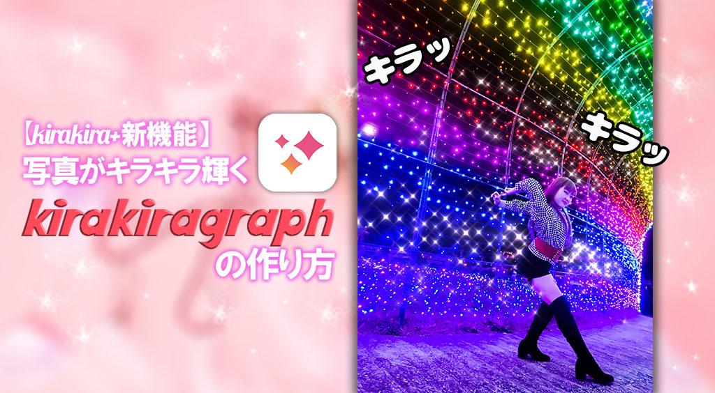kirakira+の新機能!写真もキラキラ動くkirakiragraphのやり方
