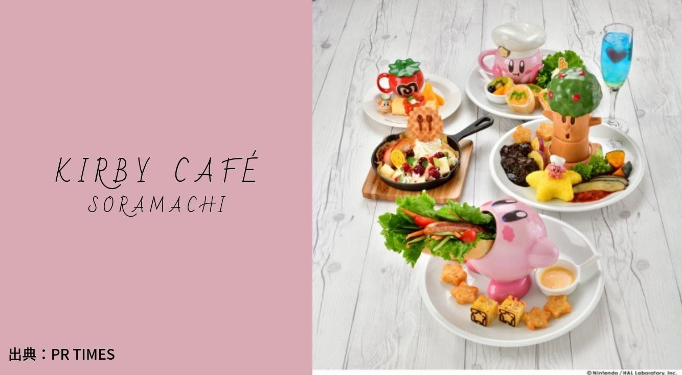 【期間限定】ニンテンドー人気キャラ「カービィ」のカフェが東京ソラマチにオープン★