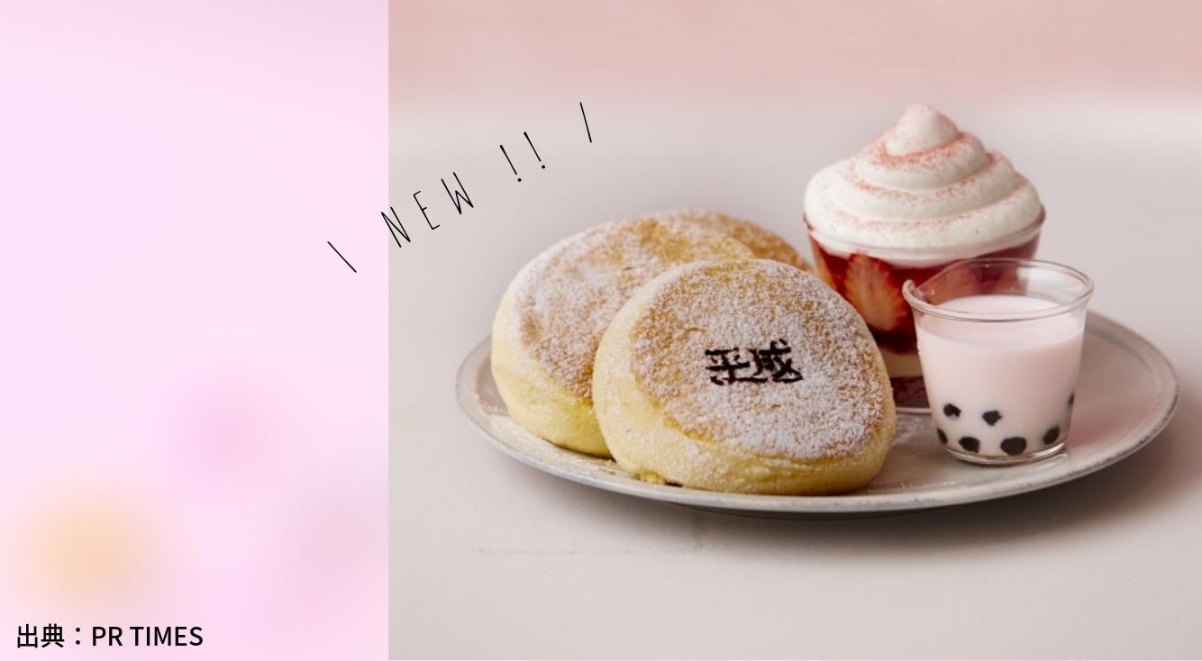 平成スイーツが一皿に集合♡平成最後の奇跡のパンケーキいちごティラミス♡