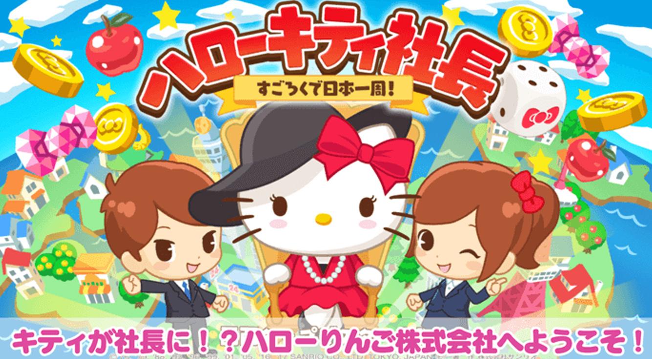 日本中ぐるぐる!!キティ社長の命令は~?ぜったーい!!【ハローキティ社長すごろく】