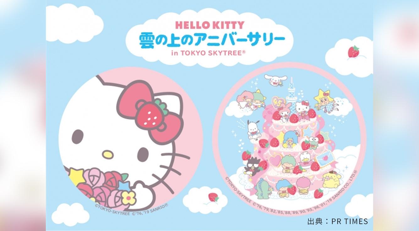 HELLO KITTY 45周年記念!雲の上のアニバーサリー in TOKYO SKYTREE♡