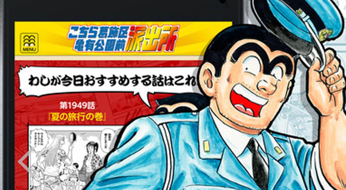 週刊少年ジャンプの人気マンガ「こち亀」が無料で読める公式アプリが登場!