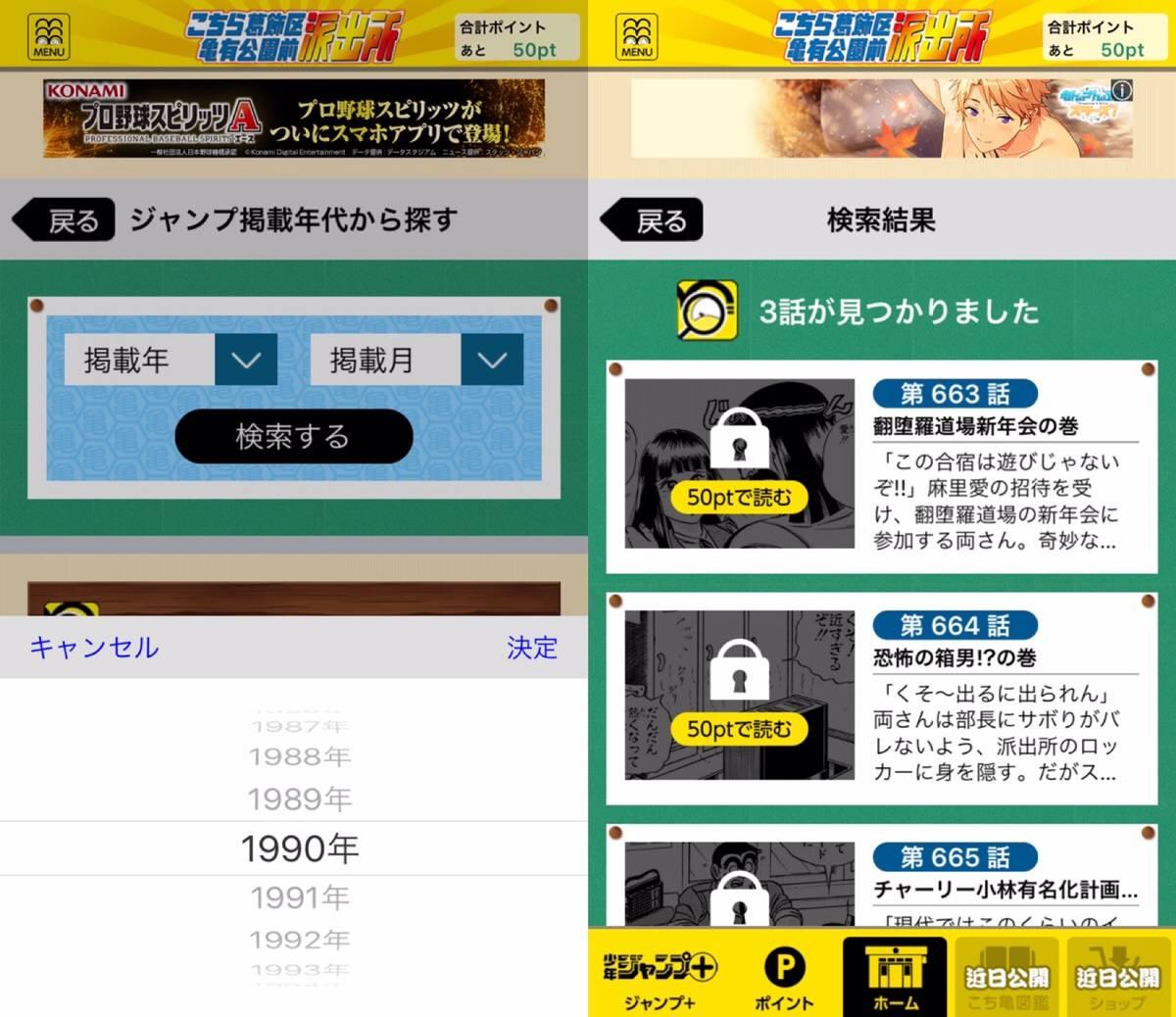 こち亀-公式アプリ