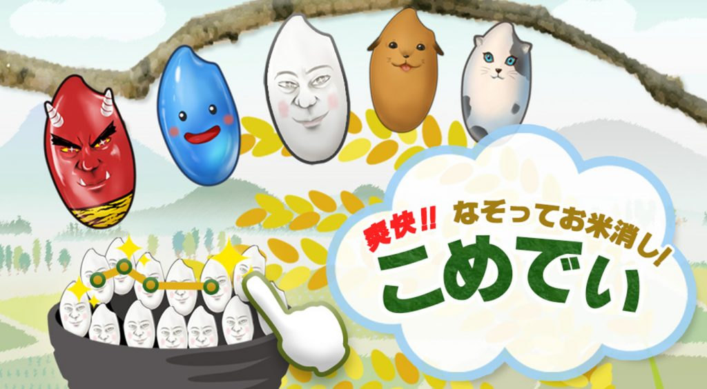 日本人ならやっぱり白米でしょ!!硬派でシュールなお米パズル【こめでぃ】