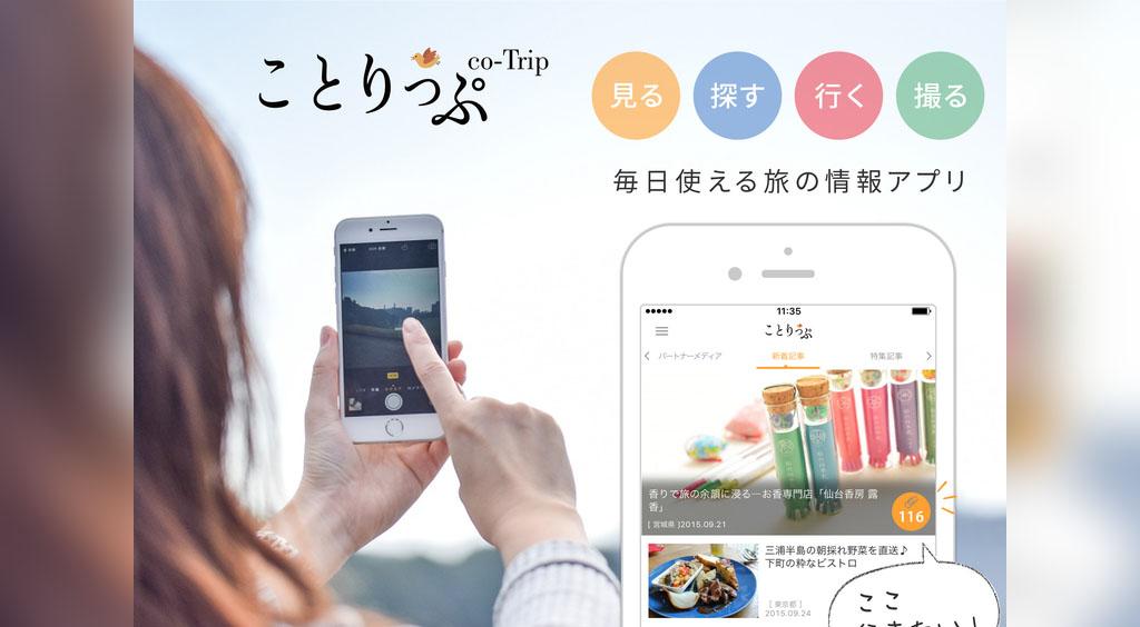 プチ旅からカフェ情報まで♡とことんガーリーな旅行ガイド 【ことりっぷ】