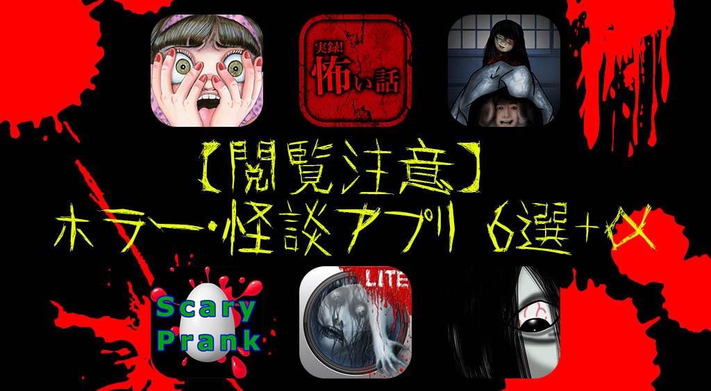 【閲覧注意】 ホラー・怪談アプリ6選+α