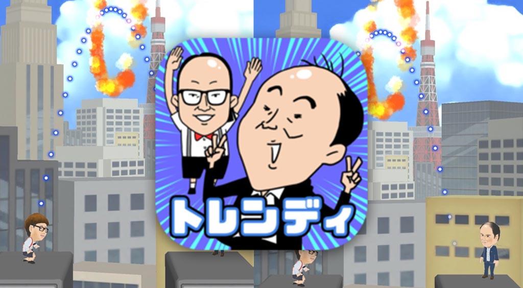 ハゲかっこいいポーズ&ジャンプ 【くぐれ!トレンディエンジェル】