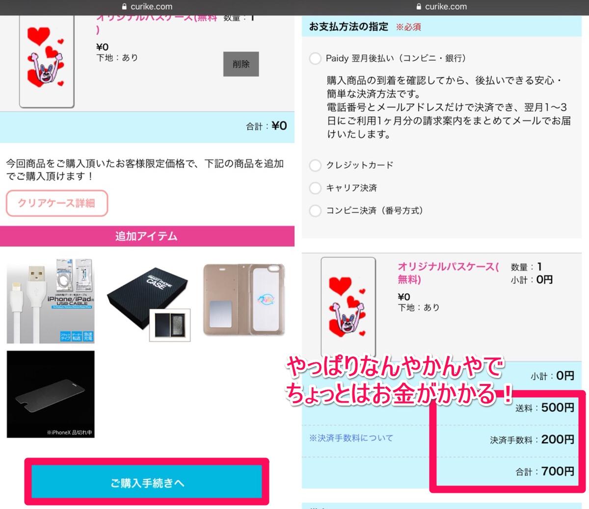 curike(クリケ)の期間限定0円オリジナルパスケースの購入手続き