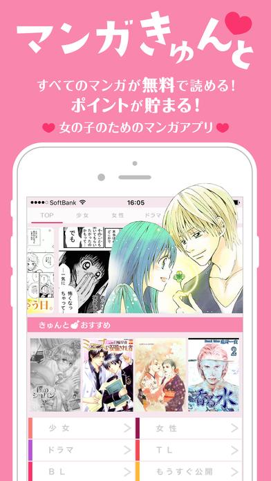 少女漫画女性向けBLTLマンガ無料で読み放題