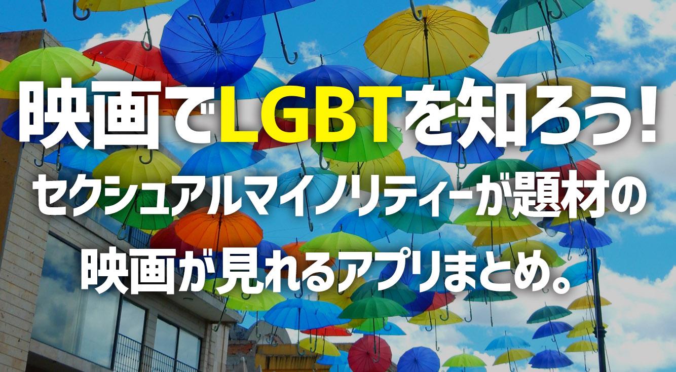 映画でLGBTをよく知ろう!セクシュアル・マイノリティーが題材の映画が見れるアプリ