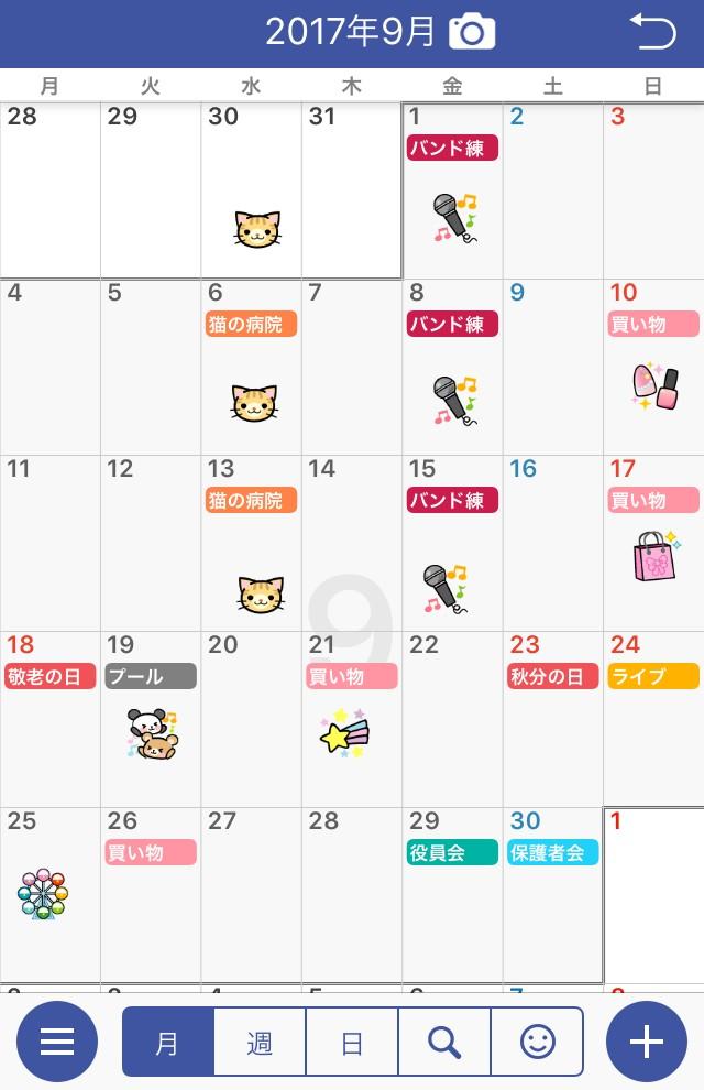 ライフベアでMyカレンダーを作り、予定別に色分けする方法