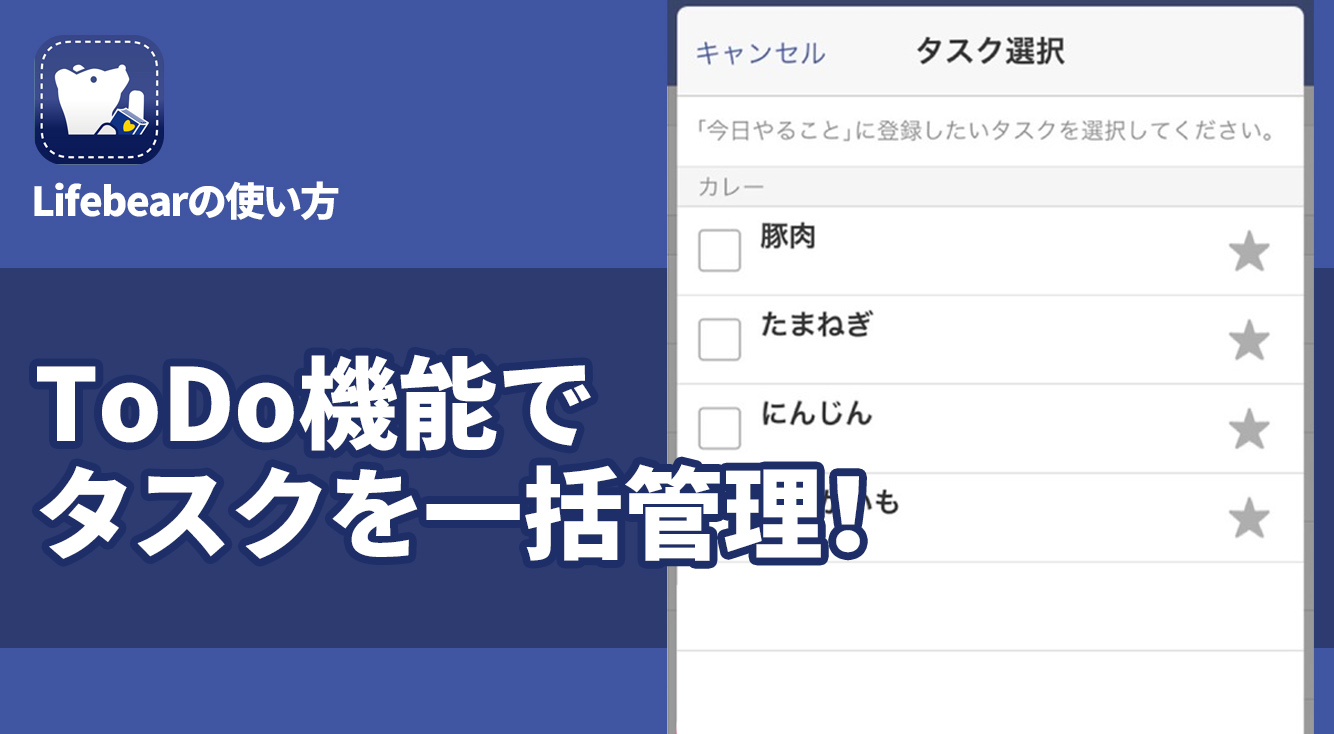 タスクを一括管理!手帳アプリ「Lifebear」のToDo機能。