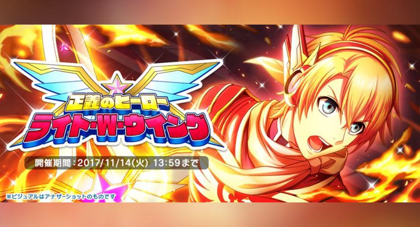 新イベント「正義のヒーロー ライト・W・ウイング」開催!今回は翔ちゃんのヒーロー活劇!!【シャニライ】
