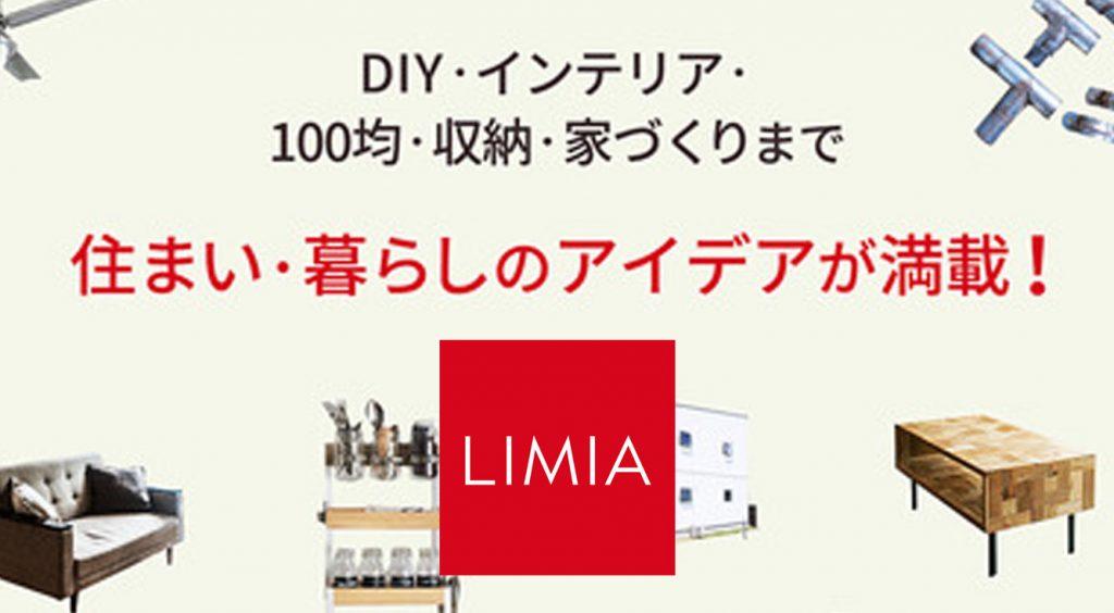 オシャレに素敵に暮らしたい!100均・DIY・住まいのアイディアがアプリに集結【LIMIA】