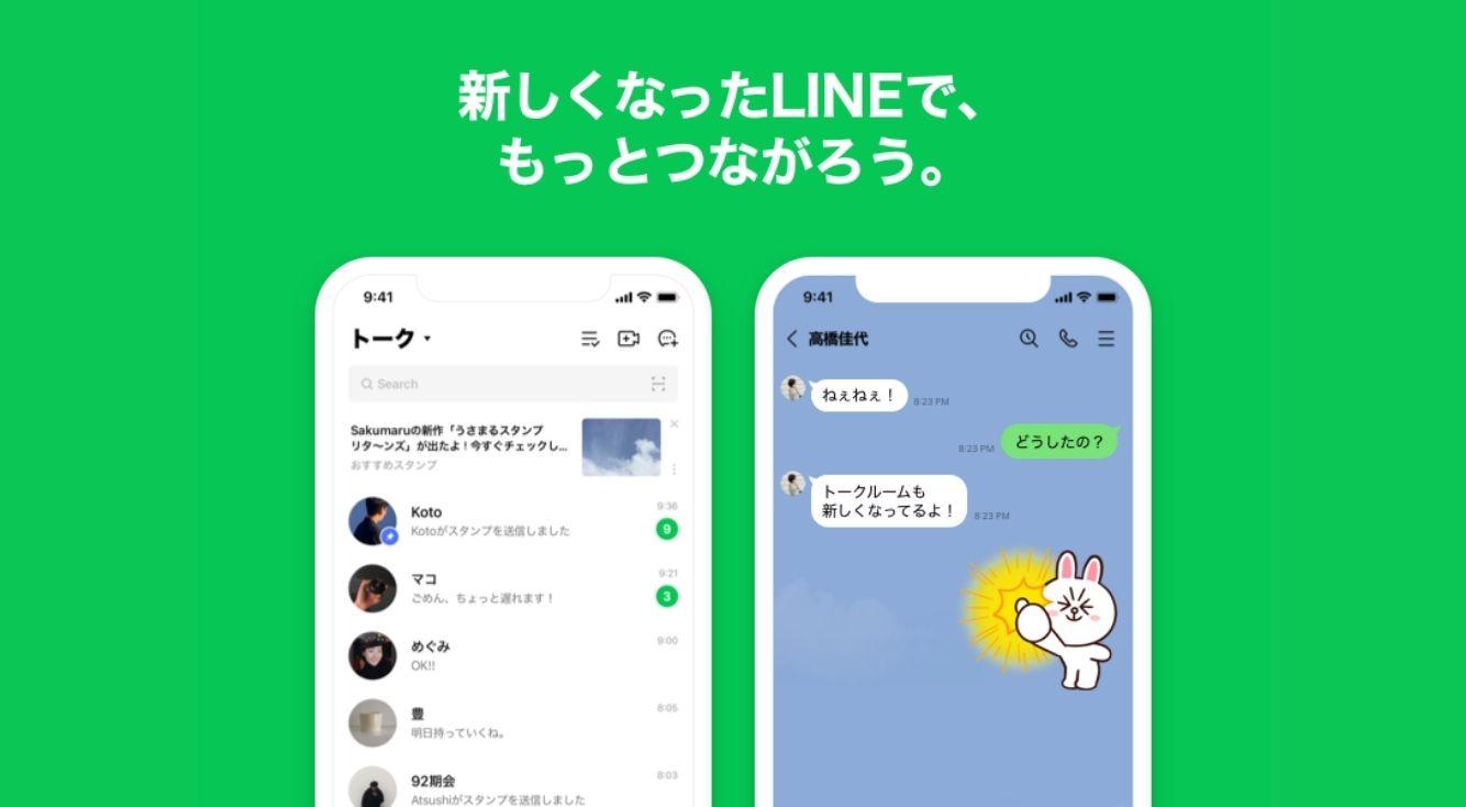 【LINEアップデート】デザインがシンプルに!不具合で設定がなくなった!?対処法も紹介!アイコンの色も変わった?