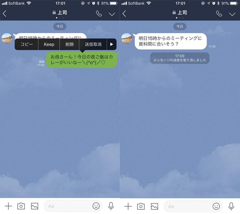 LINEのメッセージを消す方法
