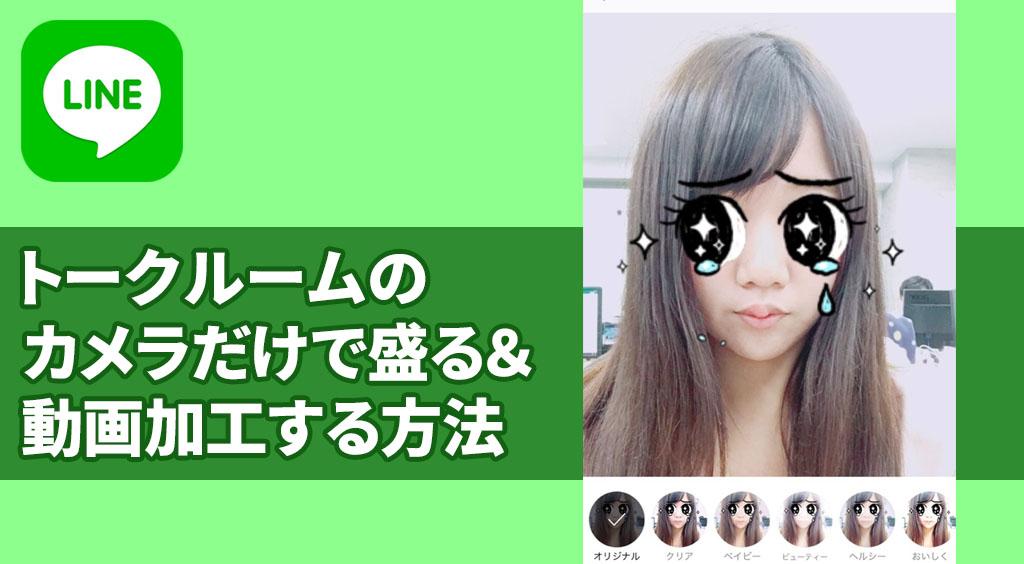 【LINE新機能】カメラに顔認識スタンプ&盛れるフィルター登場!動画編集もできちゃう☆
