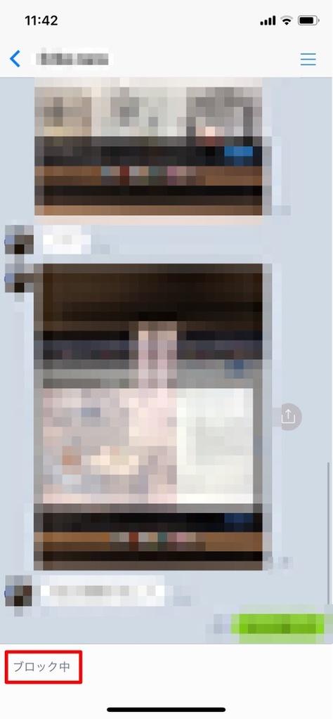 LINE友達にブロックされたか確認する方法