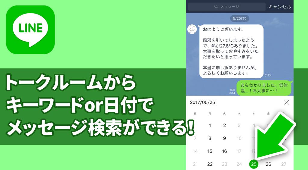 【LINE新機能】トークルームからキーワードor日付でメッセージ検索ができる!