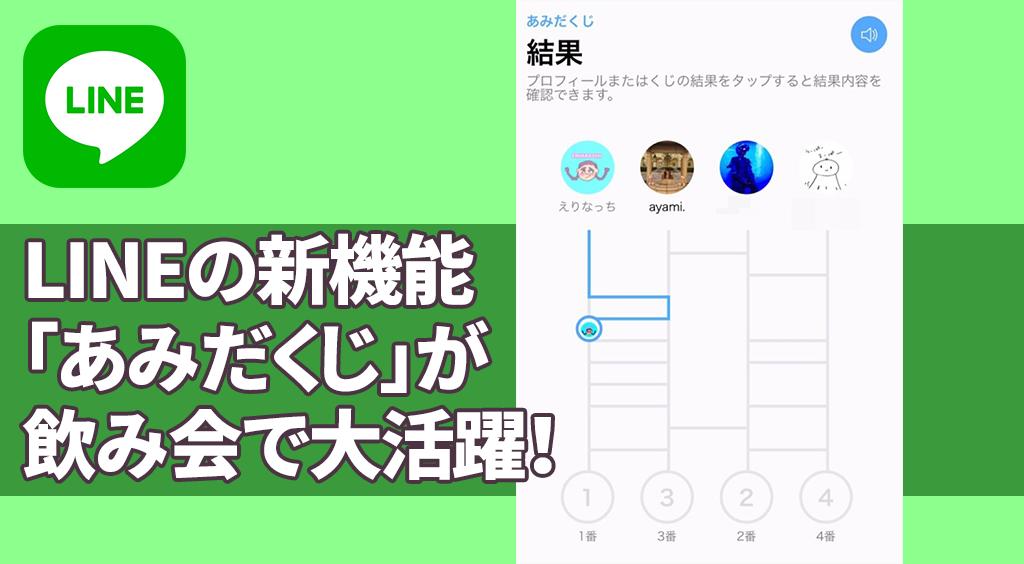 【LINE新機能】LINEであみだくじができる☆恨みっこナシだぜ!