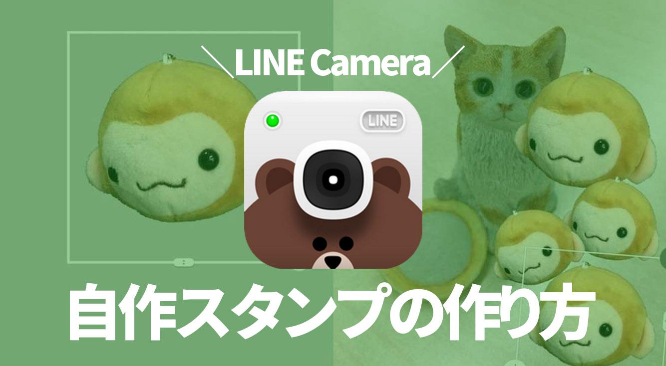 【LINE Camera】自作スタンプの作り方☆イラストや写真をスタンプにしよう♪
