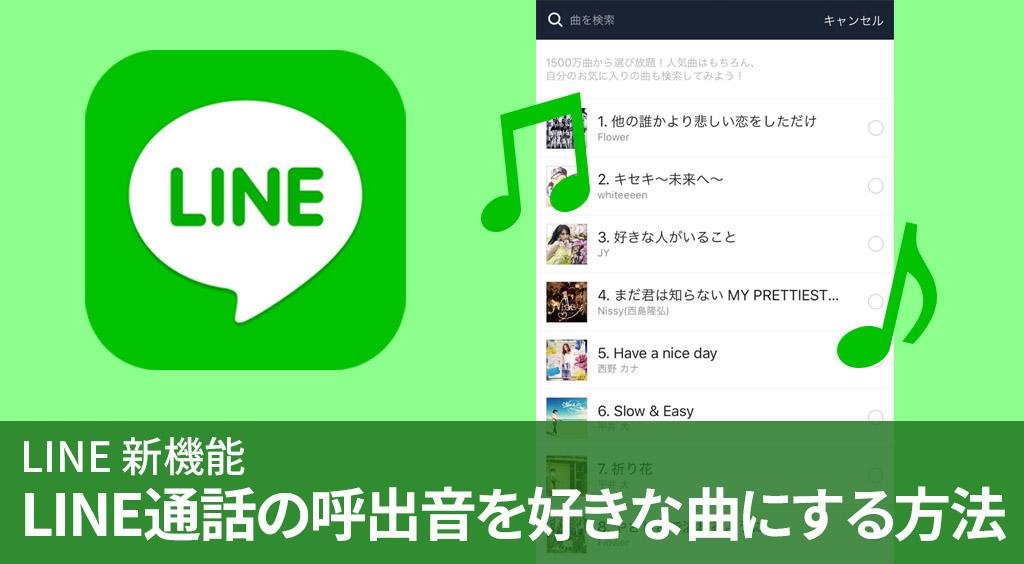 """LINE通話の""""呼出音""""を好きな曲にできちゃう!"""