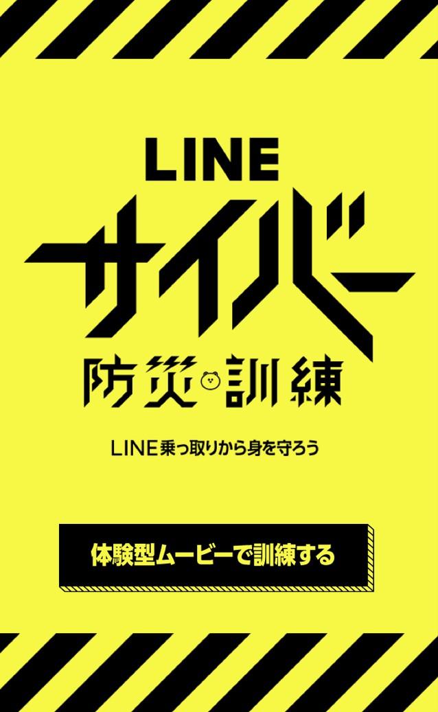 LINEサイバー防災訓練