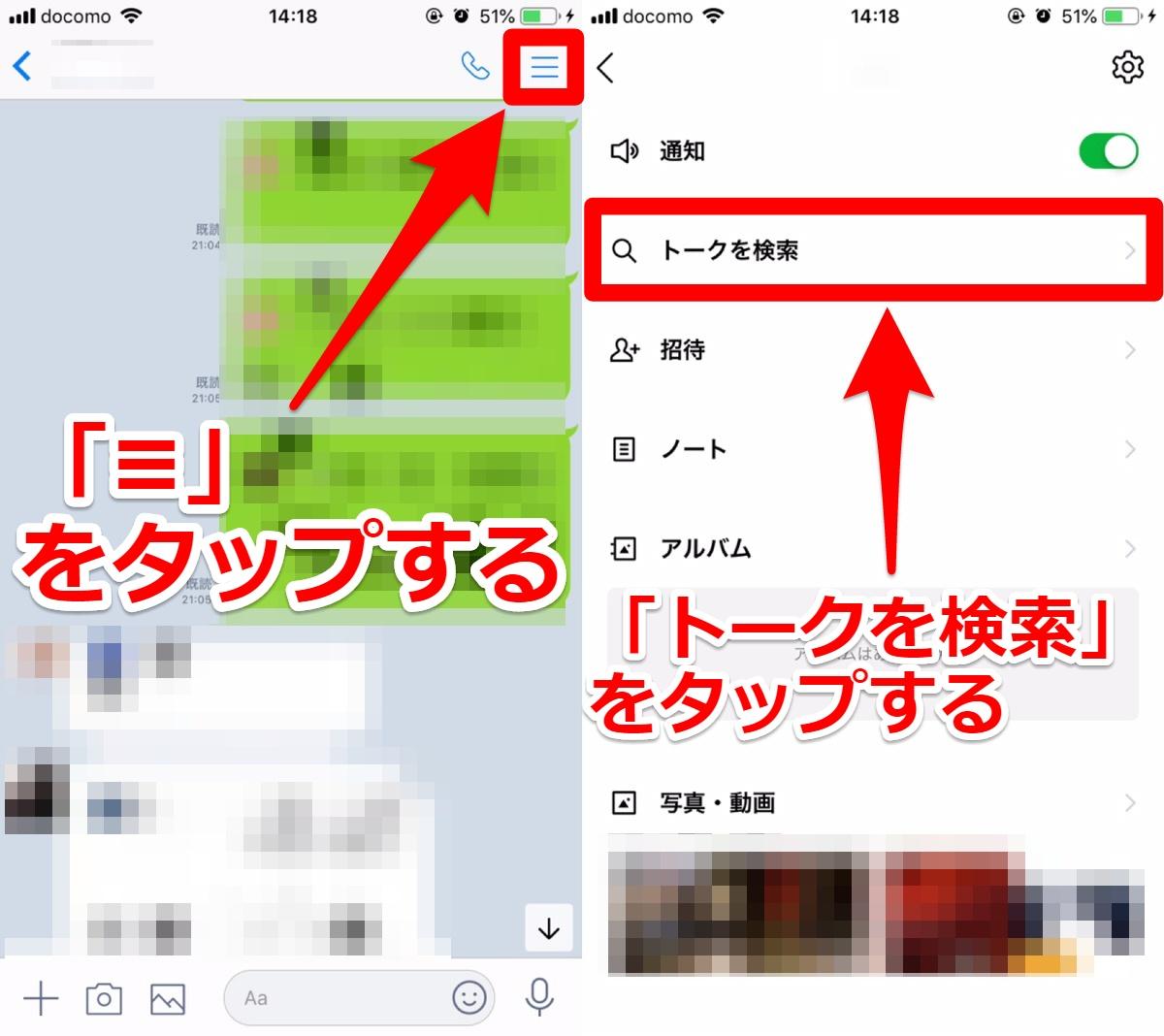 LINE新機能メッセージ検索