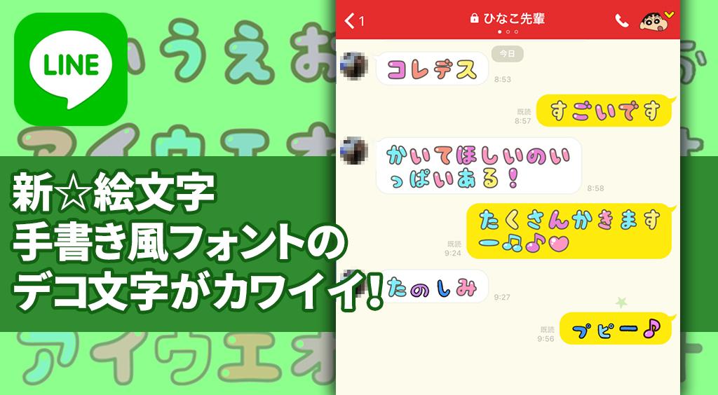 【LINE新機能】デコメ風デコ文字を使ってメッセージを華やかにしよう♡