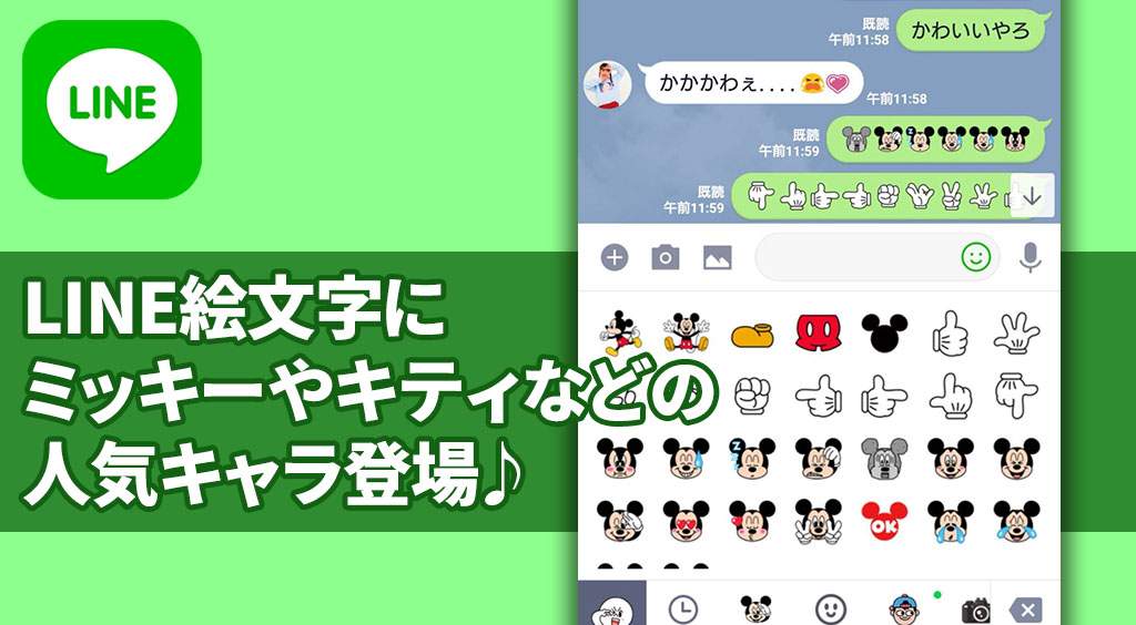 【LINE新機能】LINE絵文字が新登場♡ミッキーやハローキティなど人気キャラ勢ぞろい
