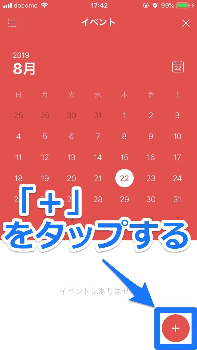 LINEの「イベント」作成