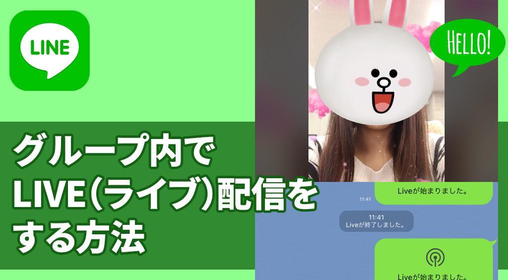 【LINE新機能】グループ内でLIVE(ライブ)配信ができるようになったよ!