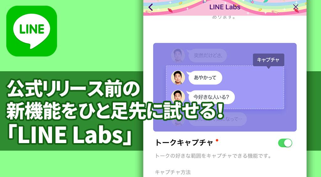 LINE新機能をひと足先に試せる!「LINE Labs(ラインラボ)」の設定方法と使い方♪