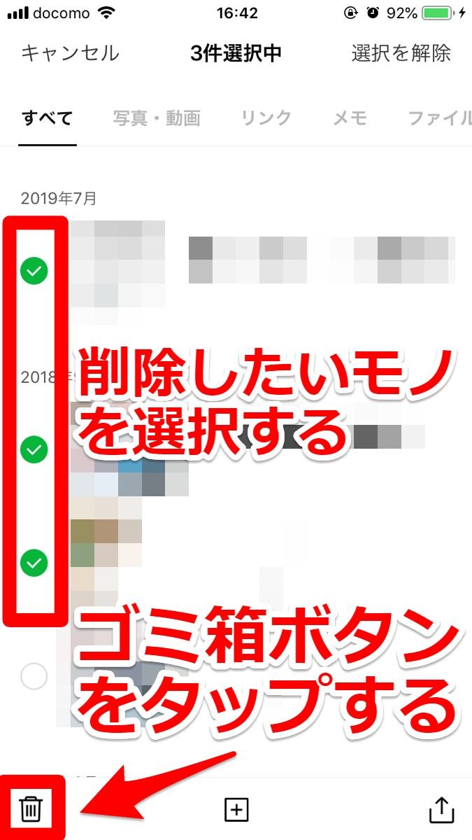 LINE-keep