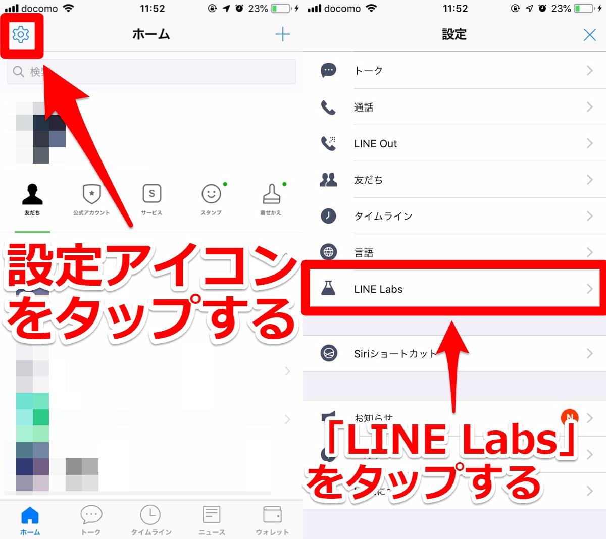 「LINE Labs」の設定