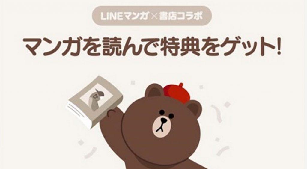 書店で立ち読み→人気マンガのカードをゲット!?【LINEマンガ】